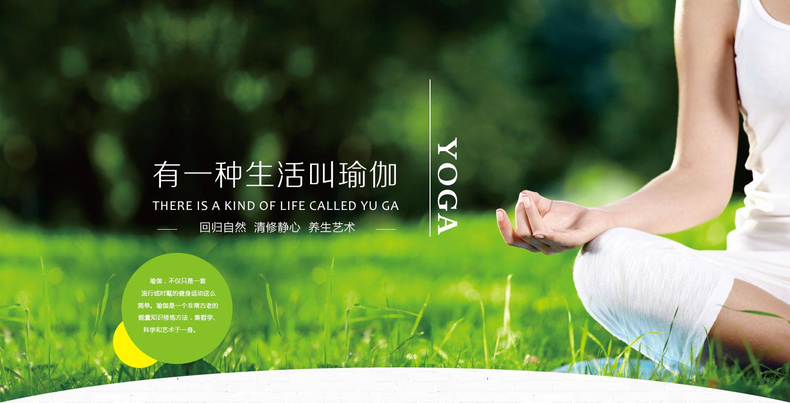 重庆瑜伽培训班