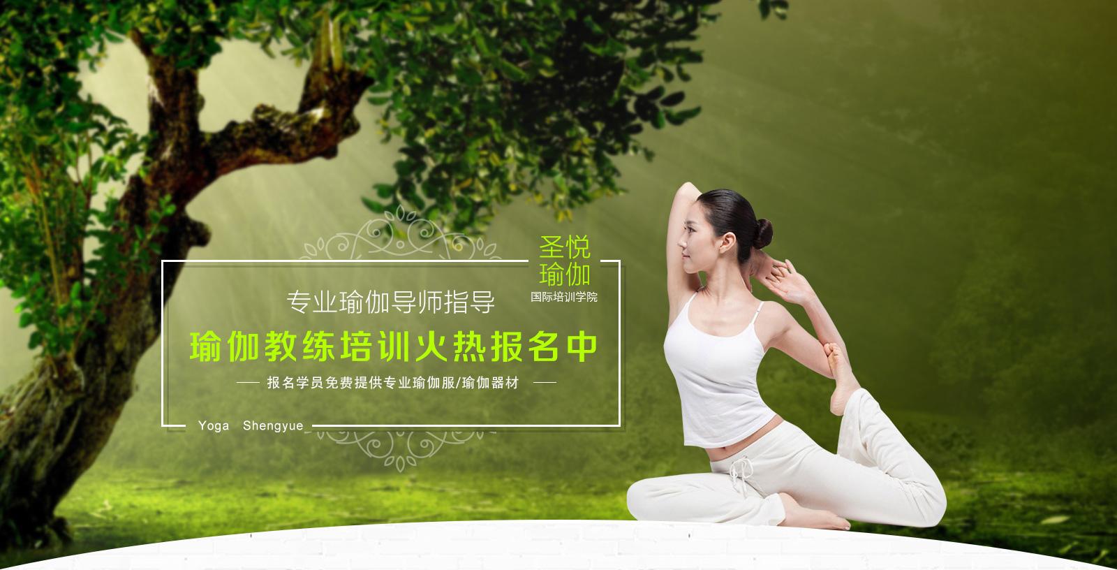 重庆瑜伽教练培训